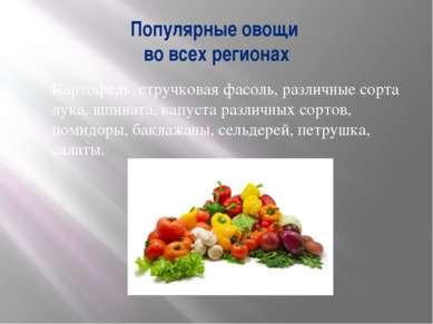 Популярные овощи во всех регионах Картофель, стручковая фасоль, различные сор...