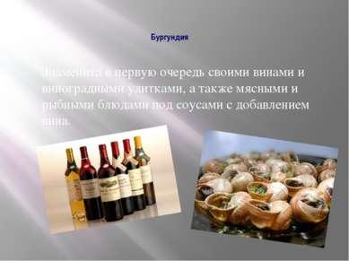 Бургундия Знаменита в первую очередь своими винами и виноградными улитками, а...
