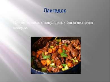 Лангедок Одним из самых популярных блюд является кассуле.