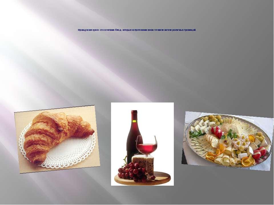 Французская кухня- это сочетание блюд, которые на протяжении веков готовили ...