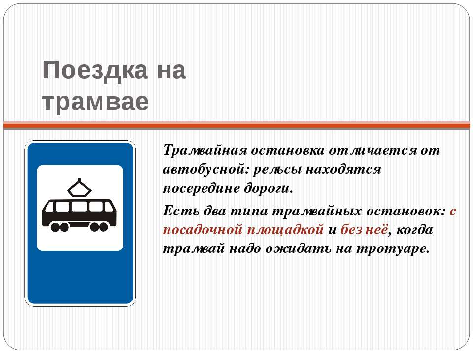 Поездка на трамвае Трамвайная остановка отличается от автобусной: рельсы нахо...