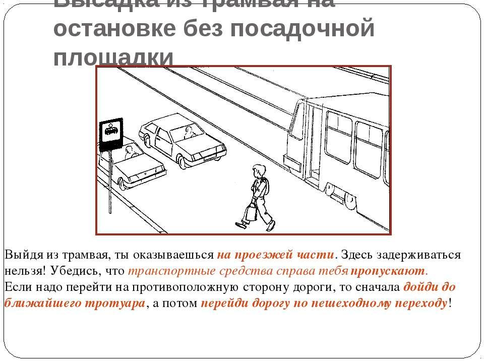 Высадка из трамвая на остановке без посадочной площадки Выйдя из трамвая, ты ...