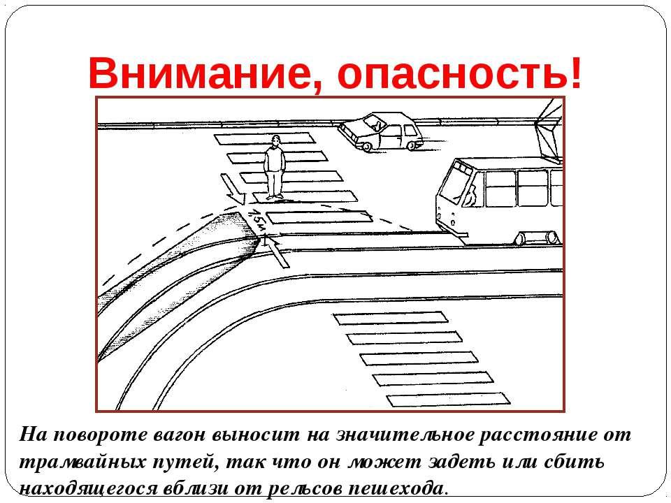 Внимание, опасность! На повороте вагон выносит на значительное расстояние от ...