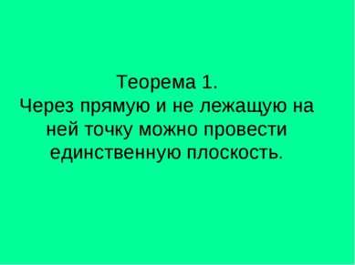 Теорема 1. Через прямую и не лежащую на ней точку можно провести единственную...