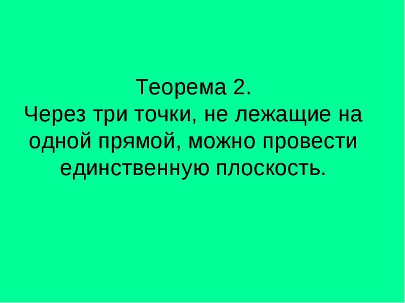 Теорема 2. Через три точки, не лежащие на одной прямой, можно провести единст...