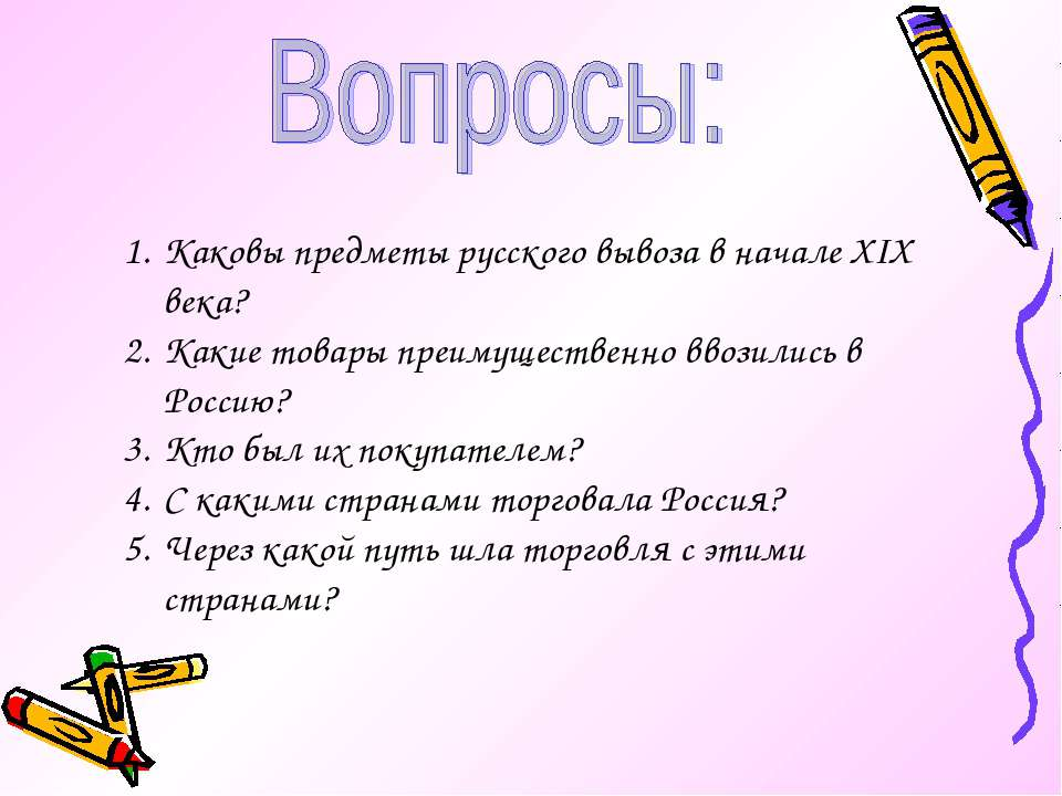Каковы предметы русского вывоза в начале XIX века? Какие товары преимуществен...