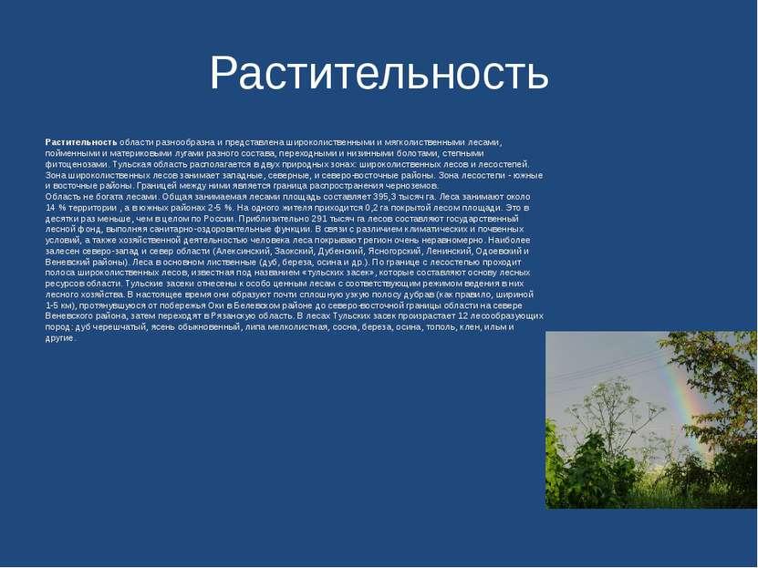 Растительность Растительностьобласти разнообразна и представлена широколиств...
