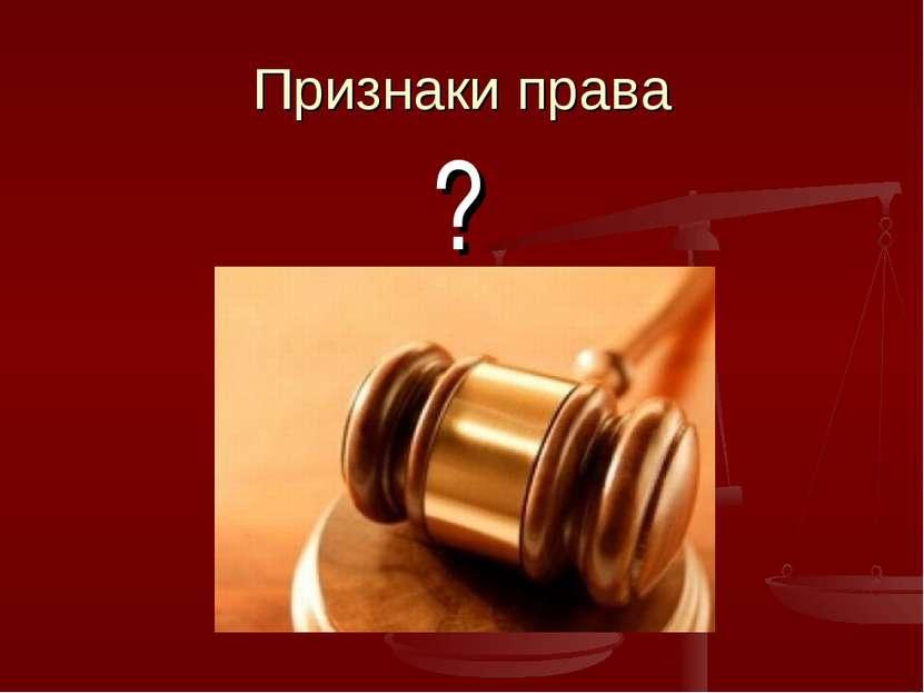 Признаки права ?