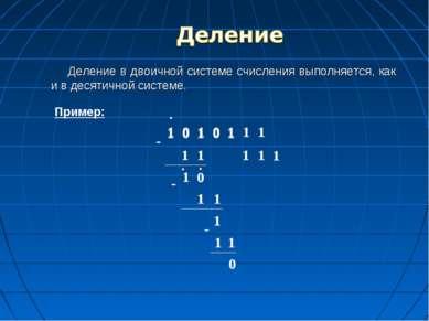 Деление в двоичной системе счисления выполняется, как и в десятичной системе....