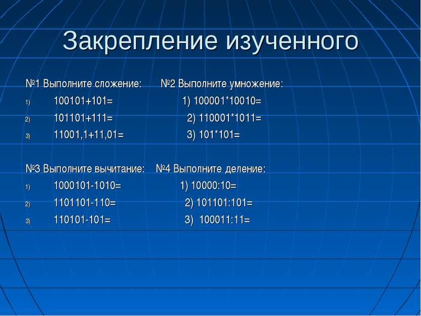 Закрепление изученного №1 Выполните сложение: №2 Выполните умножение: 100101+...