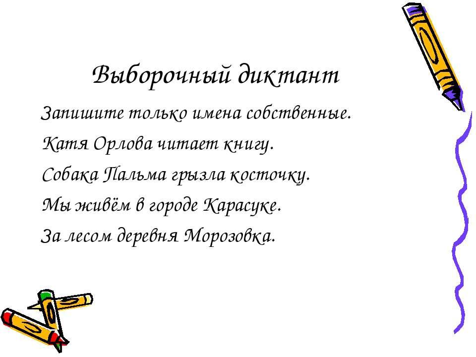 Выборочный диктант Запишите только имена собственные. Катя Орлова читает книг...