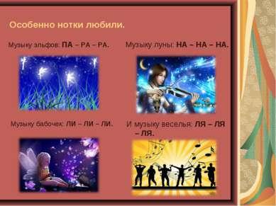 Особенно нотки любили. Музыку луны: НА – НА – НА. Музыку бабочек: ЛИ – ЛИ – Л...