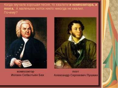 Когда звучала хорошая песня, то хвалили и композитора, и поэта. А маленьких н...