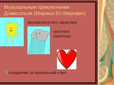 Музыкальные приключения Домисольки (Марина Вл.Мирович) -музыка веселого харак...
