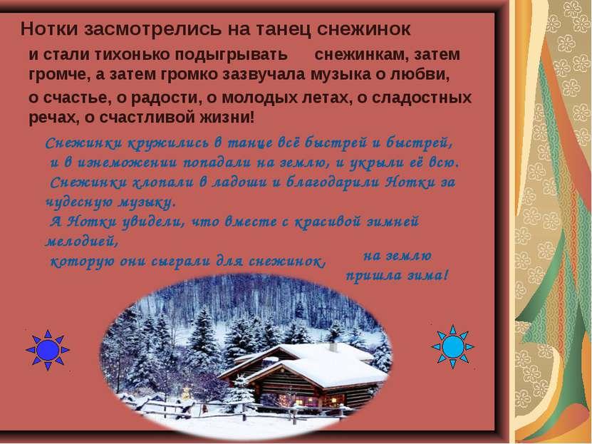 Нотки засмотрелись на танец снежинок и стали тихонько подыгрывать снежинкам, ...