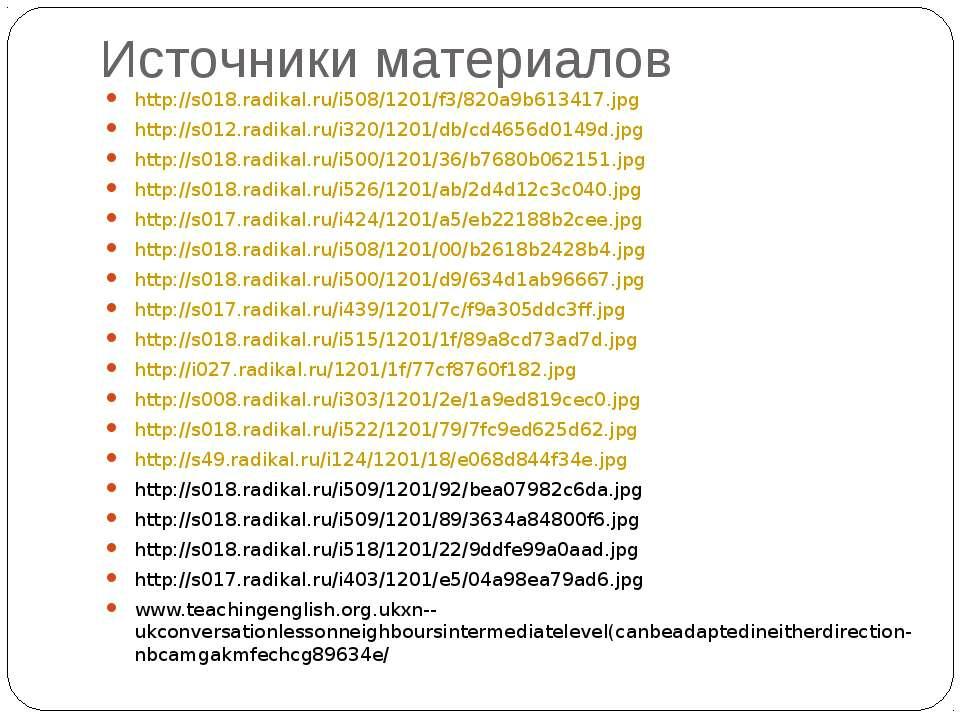 Источники материалов http://s018.radikal.ru/i508/1201/f3/820a9b613417.jpg htt...