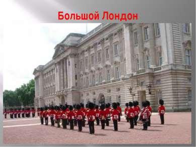 Большой Лондон