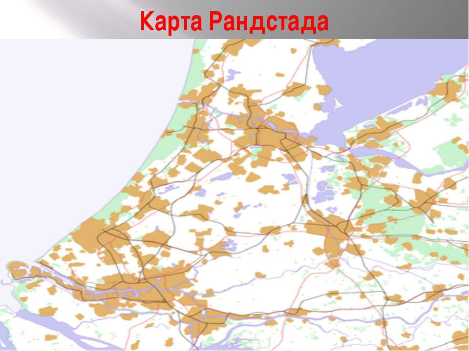 Карта Рандстада