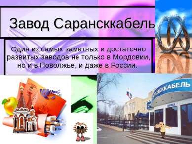 Завод Сарансккабель Один из самых заметных и достаточно развитых заводов не т...