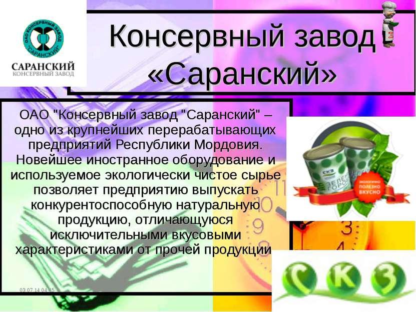 """Консервный завод «Саранский» ОАО """"Консервный завод """"Саранский"""" – одно из круп..."""