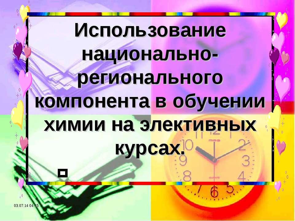 Использование национально-регионального компонента в обучении химии на электи...