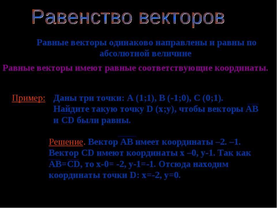 Равные векторы одинаково направлены и равны по абсолютной величине Равные век...