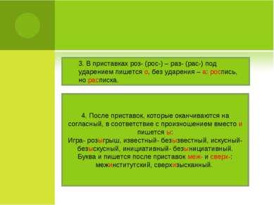 3. В приставках роз- (рос-) – раз- (рас-) под ударением пишется о, без ударен...