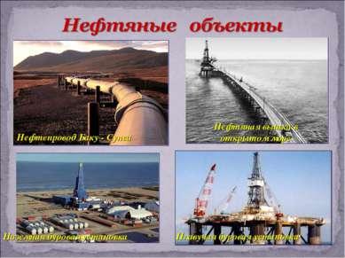 Нефтепровод Баку - Супса Наземная буровая установка Плавучая буровая установк...