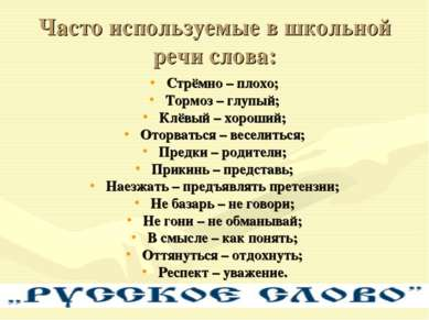 Часто используемые в школьной речи слова: Стрёмно – плохо; Тормоз – глупый; К...