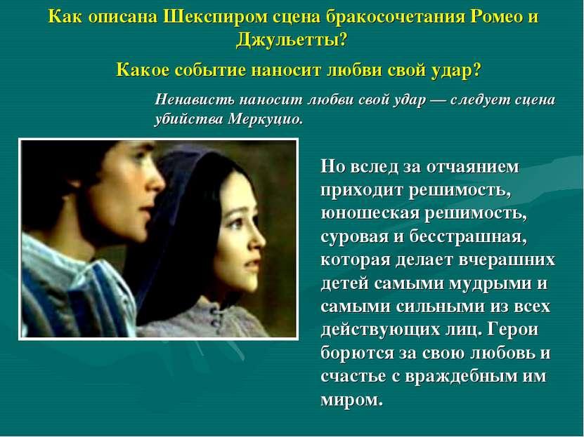 Как описана Шекспиром сцена бракосочетания Ромео и Джульетты? Какое событие н...
