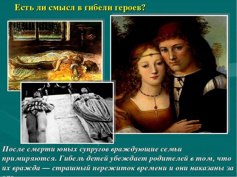 Есть ли смысл в гибели героев? После смерти юных супругов враждующие семьи пр...