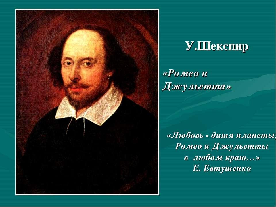 «Любовь - дитя планеты, Ромео и Джульетты в любом краю…» Е. Евтушенко У.Шексп...