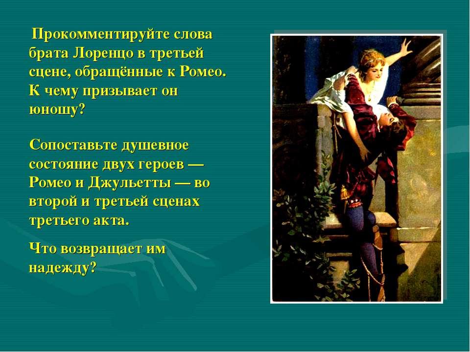 Прокомментируйте слова брата Лоренцо в третьей сцене, обращённые к Ромео. К ч...