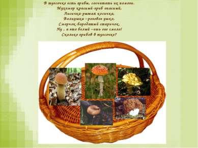 В туесочке есть грибы, сосчитать их помоги. Мухомор красный-гриб опасный, Лис...