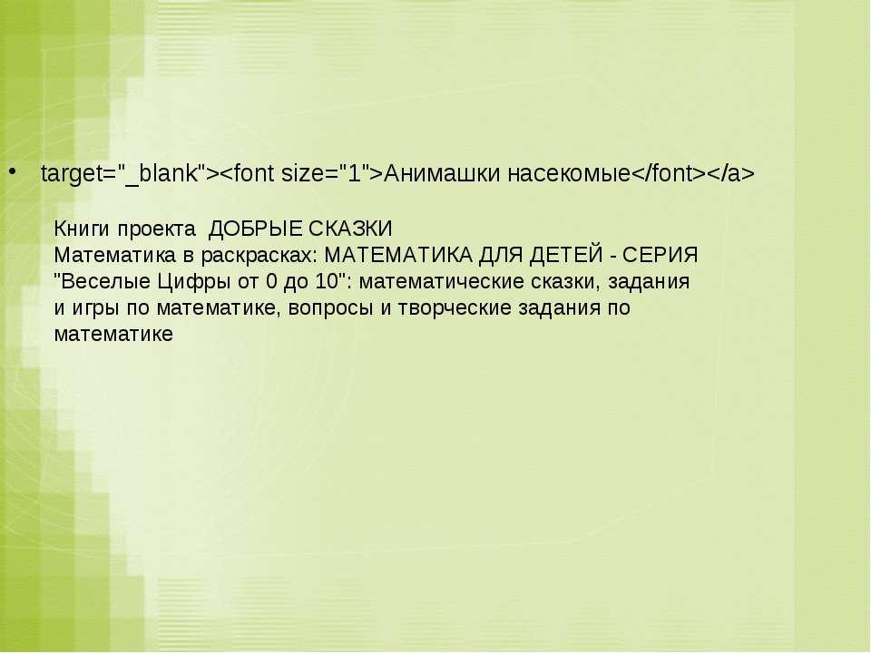 """target=""""_blank"""">Анимашки насекомые Книги проекта ДОБРЫЕ СКАЗКИ Математика в р..."""
