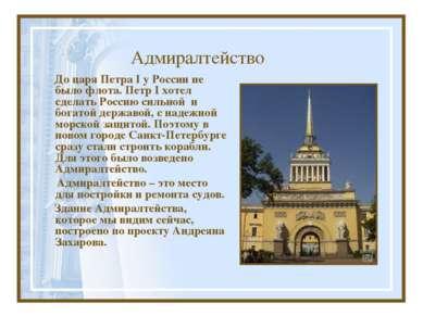 Адмиралтейство До царя Петра I у России не было флота. Петр I хотел сделать Р...