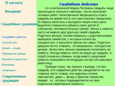 Свадебное действо Со слов Блохиной Марии Петровны свадьбы чаще происходили ос...