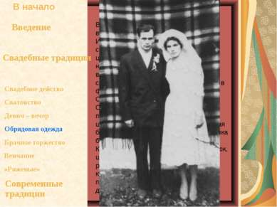 В 40-х годах прошлого века (из воспоминаний Калашник Екатерины Ивановны) свад...
