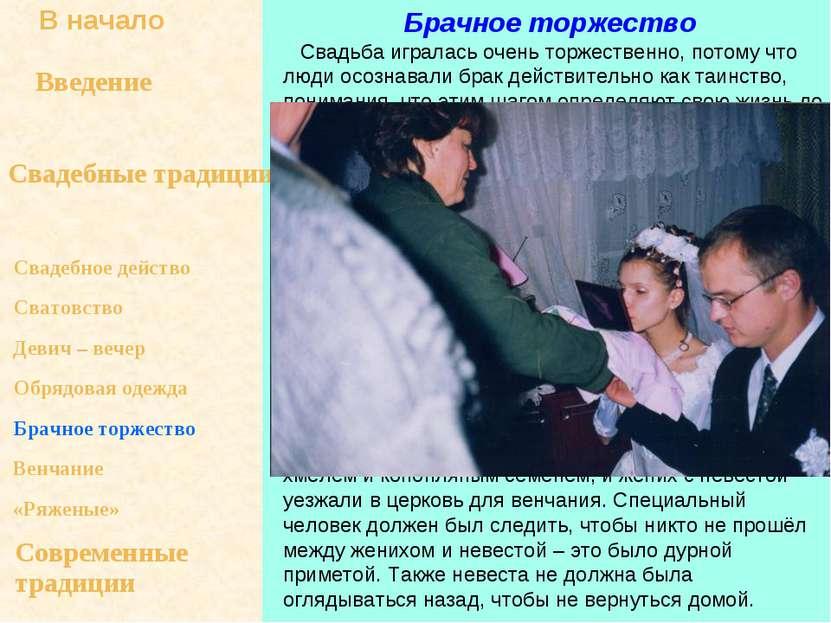 Брачное торжество Свадьба игралась очень торжественно, потому что люди осозна...