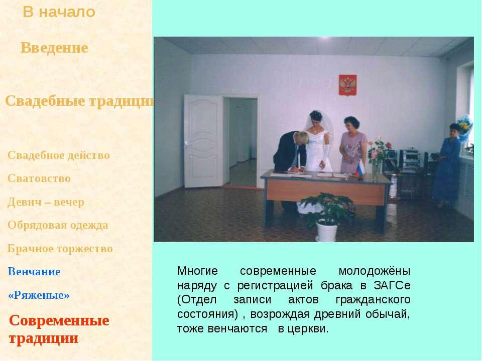 Многие современные молодожёны наряду с регистрацией брака в ЗАГСе (Отдел запи...