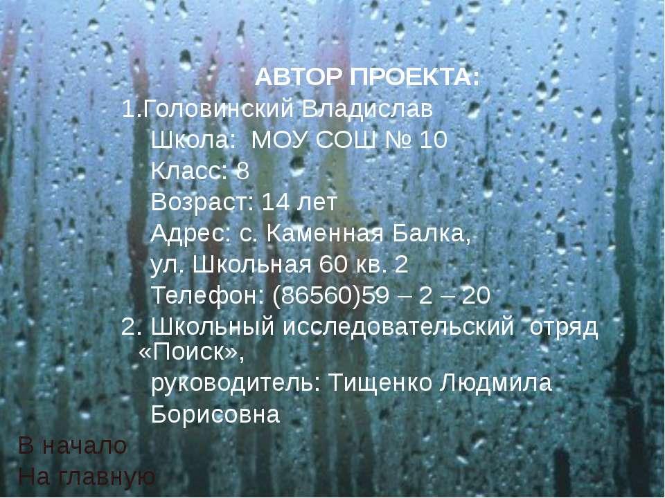 АВТОР ПРОЕКТА: 1.Головинский Владислав Школа: МОУ СОШ № 10 Класс: 8 Возраст: ...