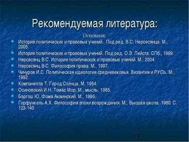 Рекомендуемая литература: Основная: История политических и правовых учений. П...