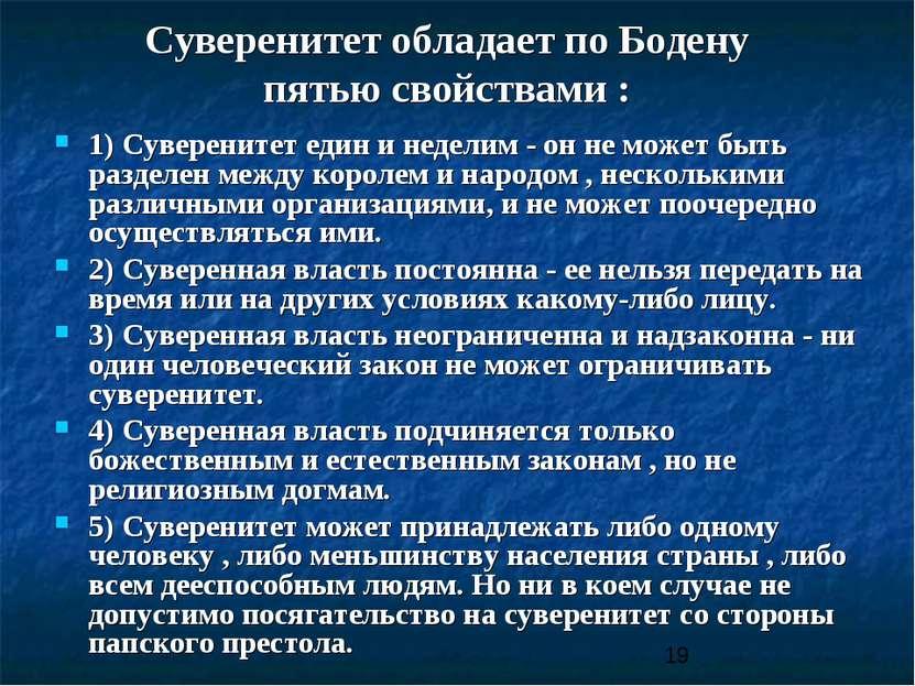 1) Суверенитет един и неделим - он не может быть разделен между королем и нар...