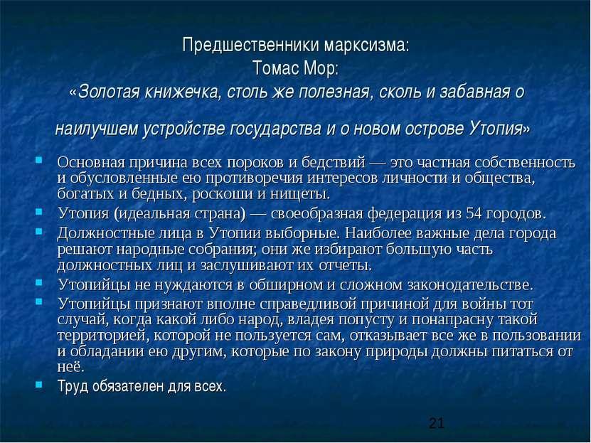 Предшественники марксизма: Томас Мор: «Золотая книжечка, столь же полезная, с...