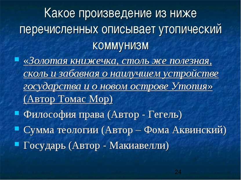 Какое произведение из ниже перечисленных описывает утопический коммунизм «Зол...