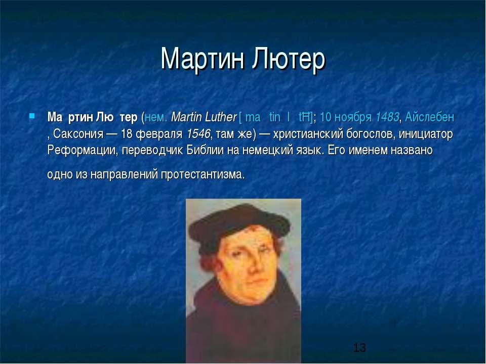 Мартин Лютер Ма ртин Лю тер (нем.Martin Luther [ˈmaʁtin ˈlʊtɐ]; 10 ноября 14...