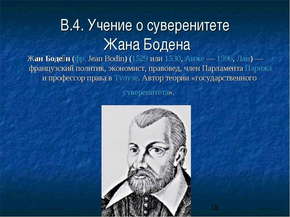 В.4. Учение о суверенитете Жана Бодена Жан Боде н (фр.Jean Bodin) (1529 или ...