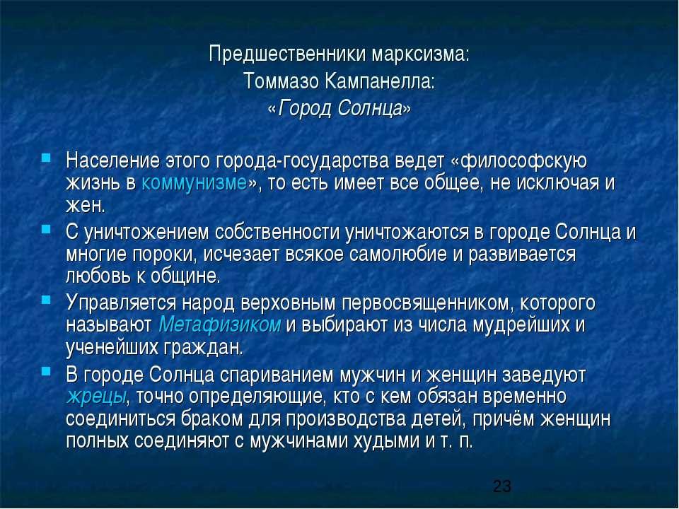 Предшественники марксизма: Томмазо Кампанелла: «Город Солнца» Население этого...