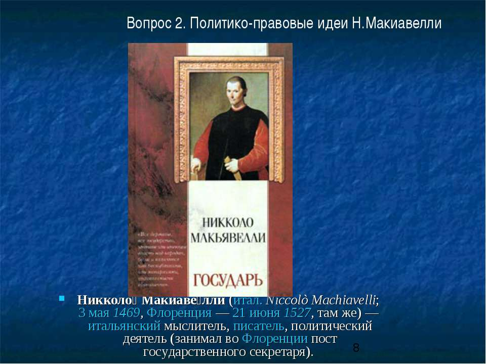 Никколо Макиаве лли (итал.Niccolò Machiavelli; 3 мая 1469, Флоренция— 21 ию...