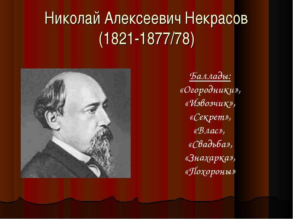 Николай Алексеевич Некрасов (1821-1877/78) Баллады: «Огородники», «Извозчик»,...